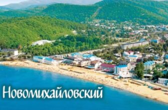 Новомихайловский Краснодарский край отдых фото